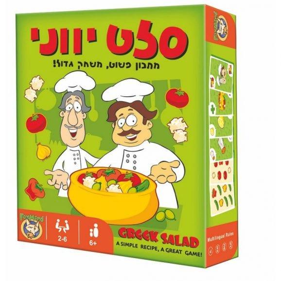 סלט יווני - משחק אוכל לילדים