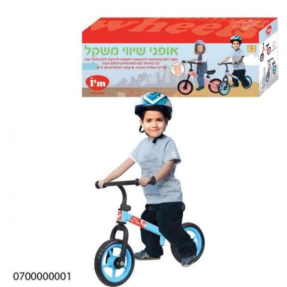 אופני שיווי משקל - כחול