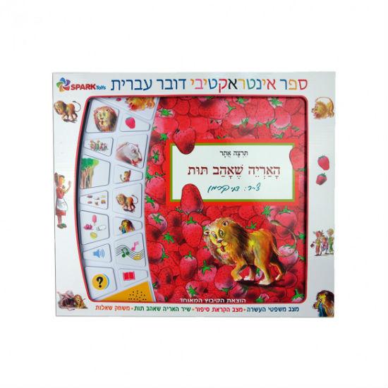 ספר אינטראקטיבי- האריה שאהב תות