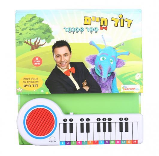 ספר פסנתר דוד חיים