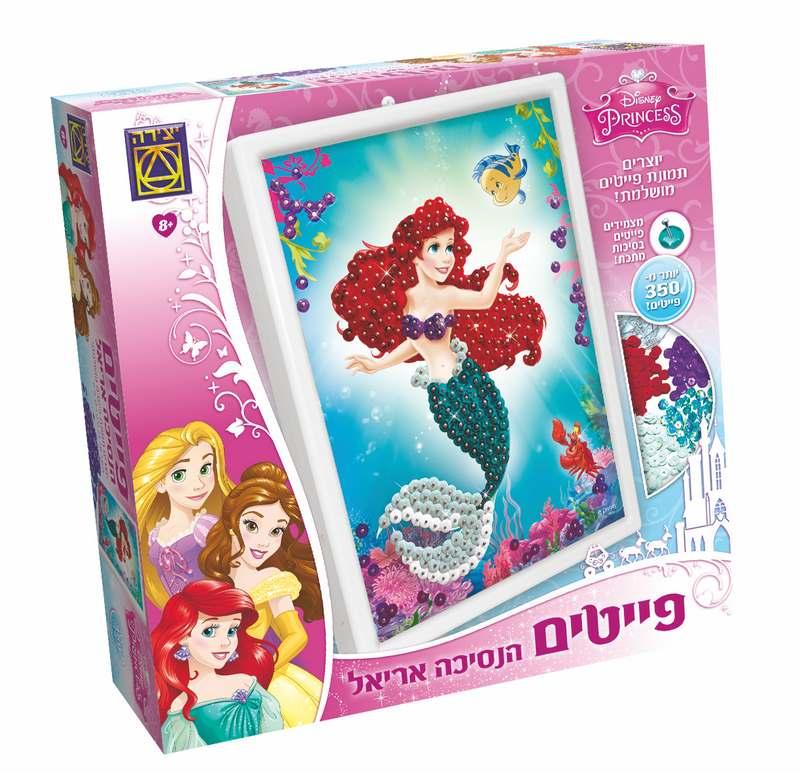 משחק פייטים הנסיכה אריאל לילדים