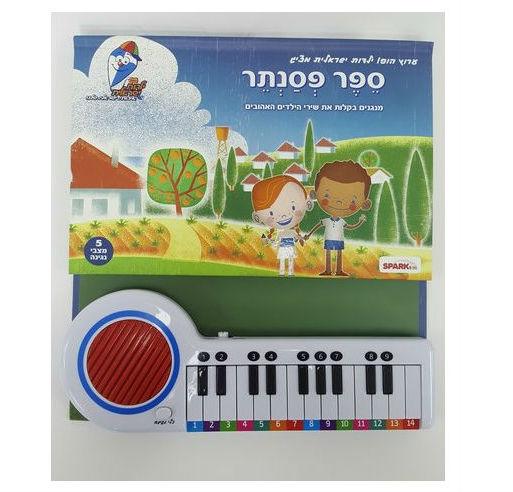 ספר פסנתר ילדות ישראלית