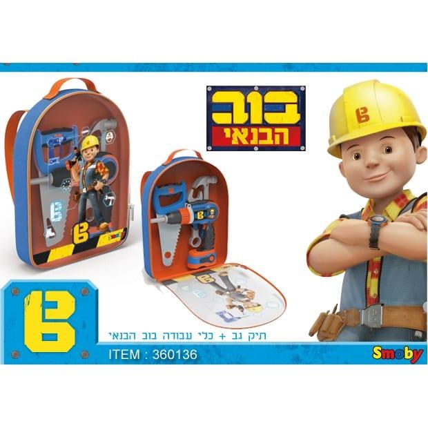 בוב הבנאי - תיק גב וכלי עבודה לילדים