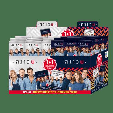 מגש שכונה סדרת האסים – 50+50 מעטפות