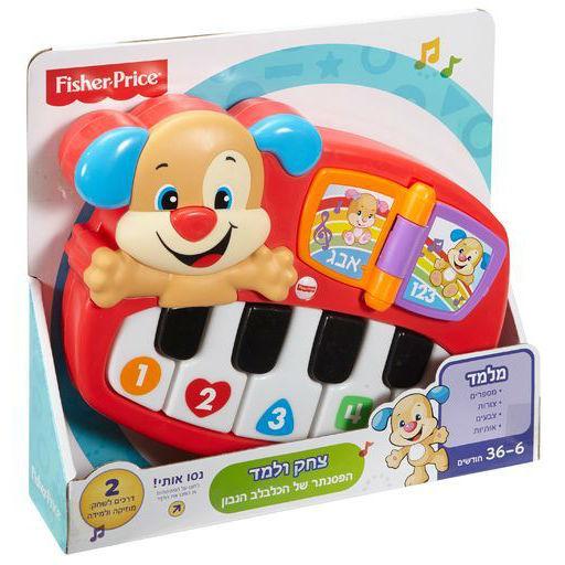 פסנתר דובר עברית לתינוק - פישר פרייס
