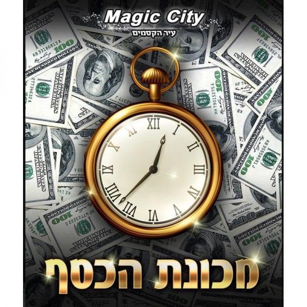 מכונת הכסף - עיר הקסמים