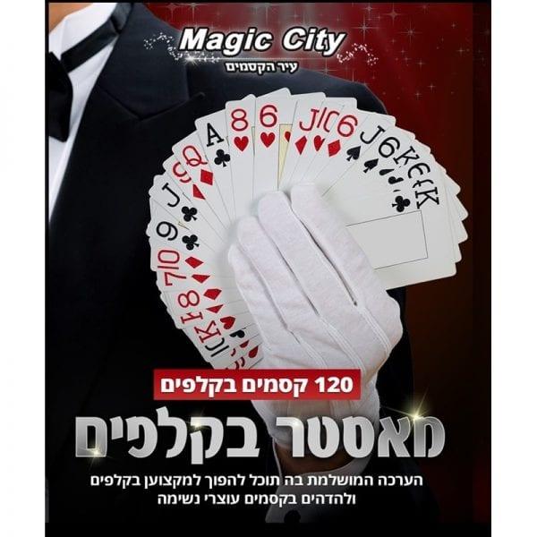 מאסטר בקלפים - 120 קסמים בקלפים
