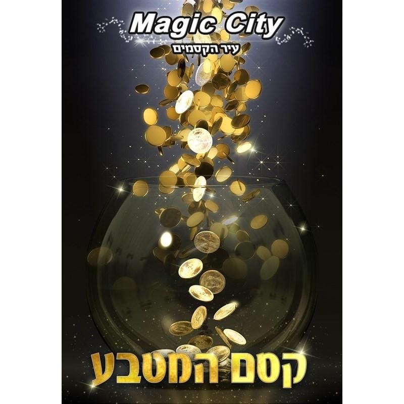 קסם המטבע