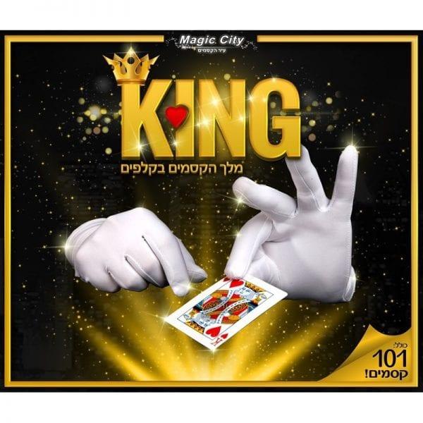 King קינג 101 קסמים