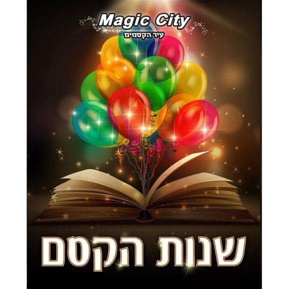 שנות הקסם - עיר הקסמים