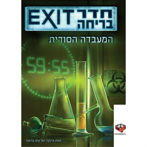 חדר בריחה Exit המעבדה הסודית - משחק קופסא