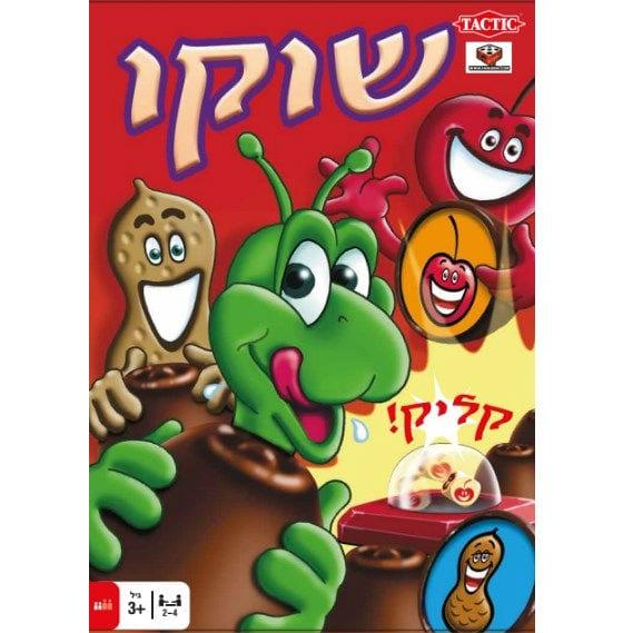 Choco שוקו - משחק ילדים