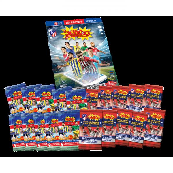אלבום סופרגול 10 + 10 מעטפות סדרה 2