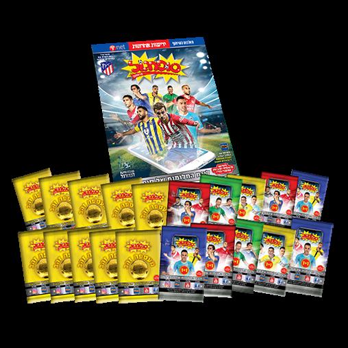 אלבום סופרגול 10 + 10 מעטפות סדרה 1