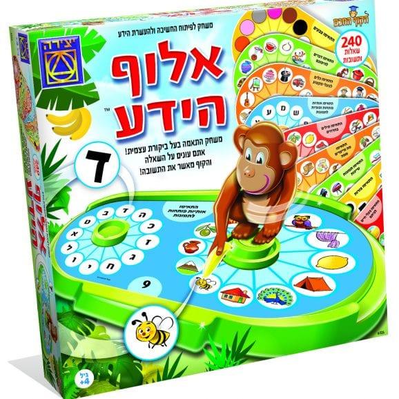אלוף הידע (סדרת הקוף החכם)