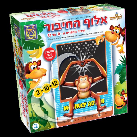 אלוף החיבור (סדרת הקוף החכם)