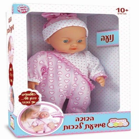הבובה שיודעת לבכות נועה