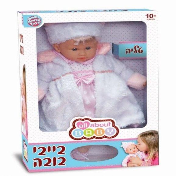 בייבי בובת תינוקת טליה
