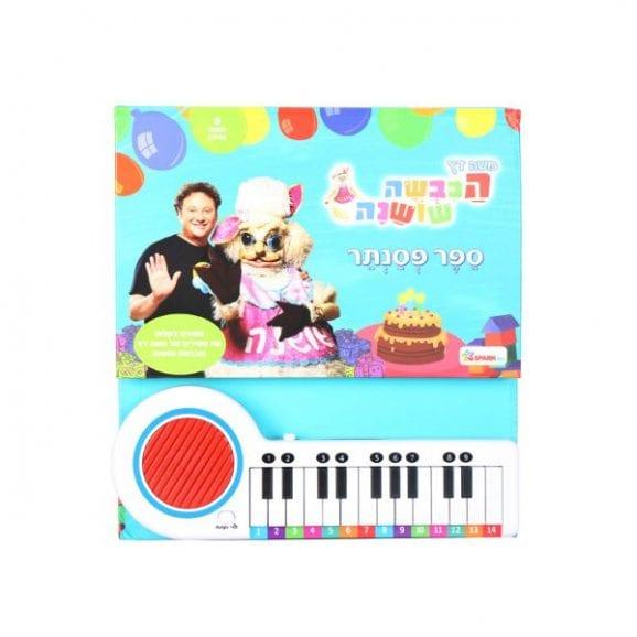 ספר פסנתר הכבשה שושנה