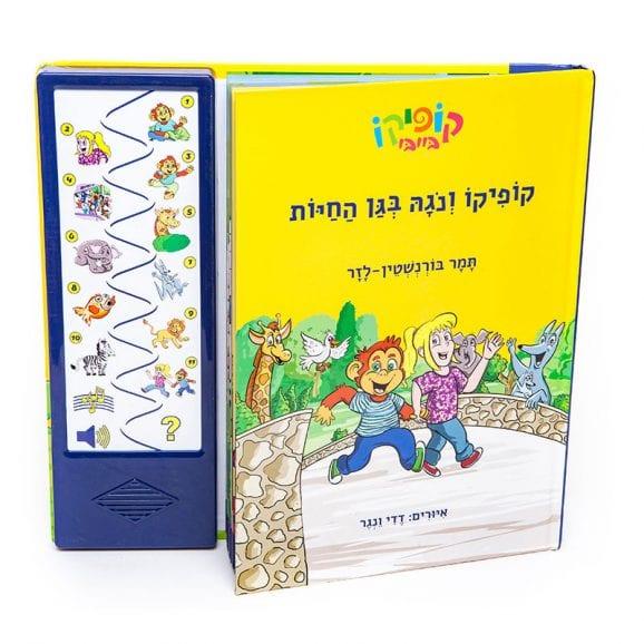 קופיקו ונגה בגן החיות - ספר מדבר