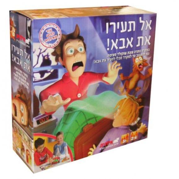 משחק קופסה-אל תעירו את אבא