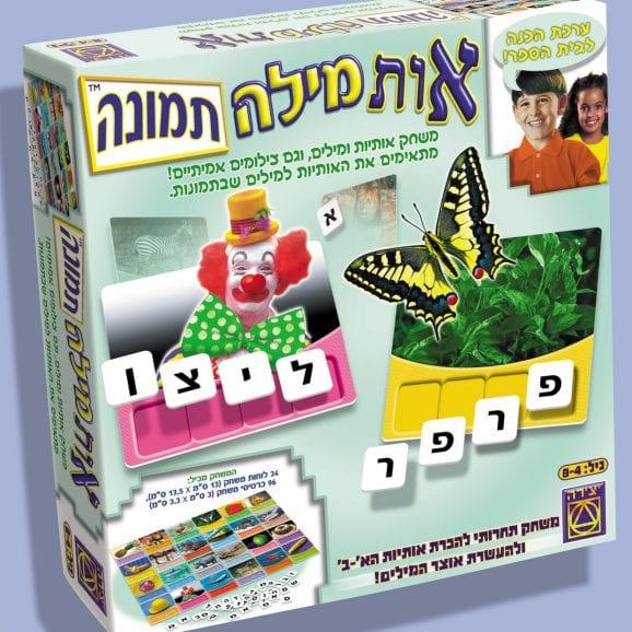 משחק קופסה - אות מילה תמונה