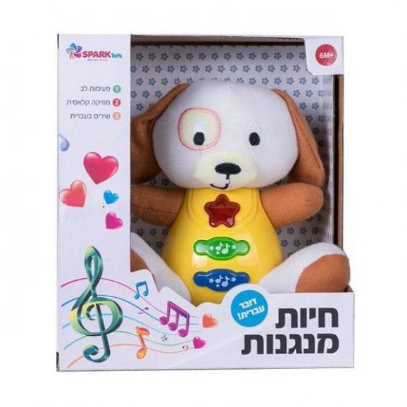 חיות מנגנות - כלב דובר עברית