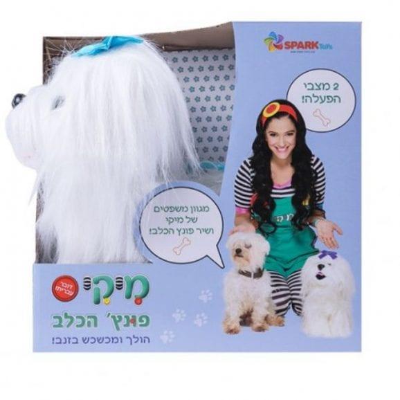 מיקי - פונץ הכלב דובר עברית