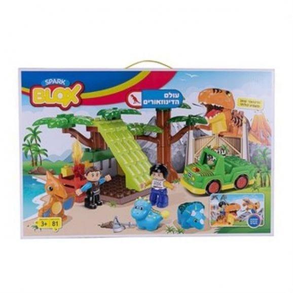 ספארק בלוקס עולם הדינוזאורים