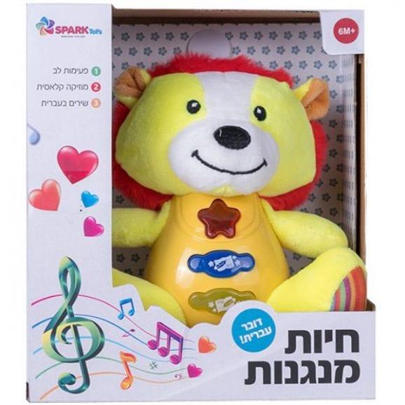 חיות מנגנות - אריה דובר עברית