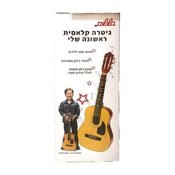 גיטרה קלאסית לילדים
